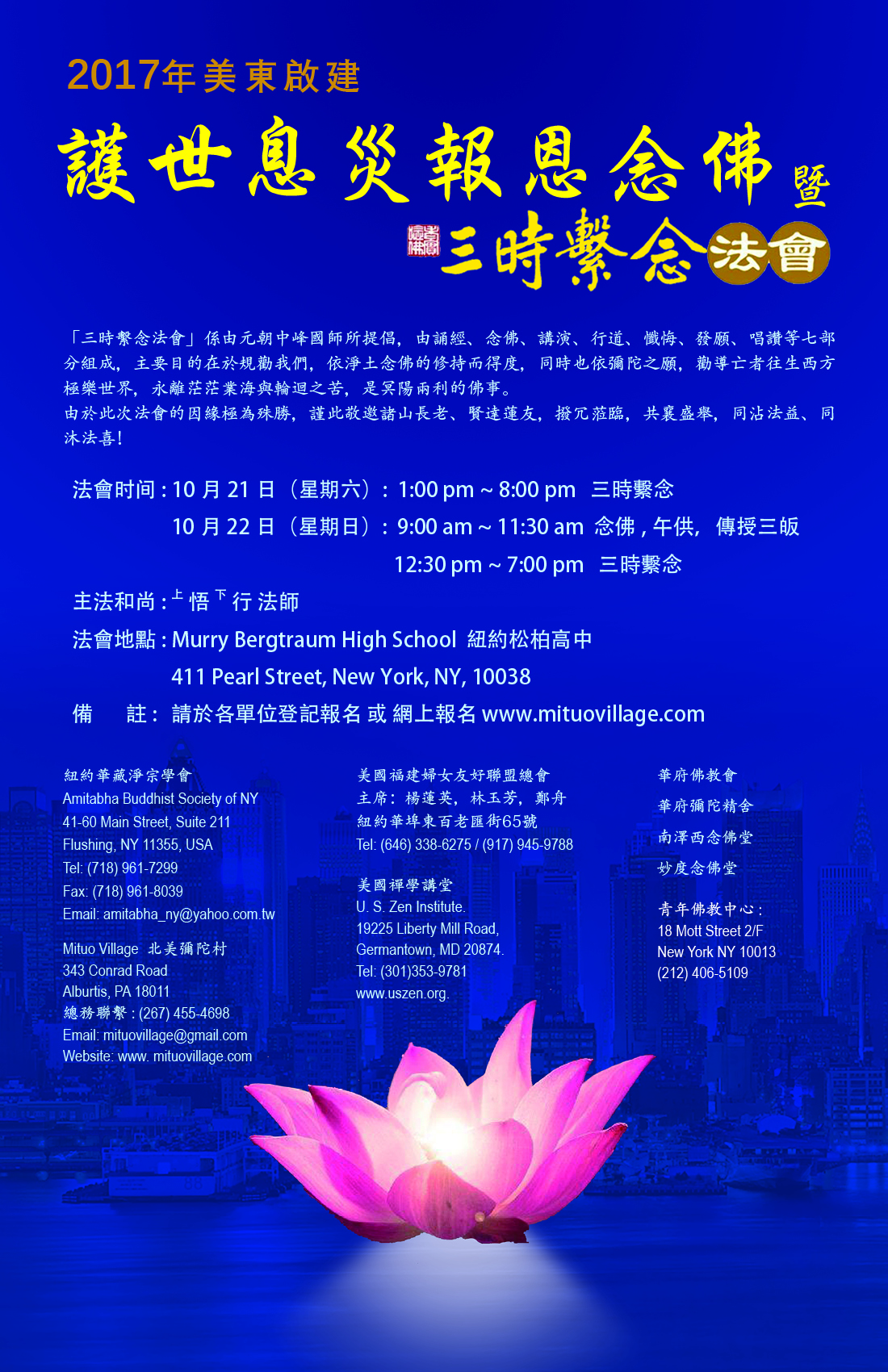 2017 NY Mid-Autumn Festival Thrice Yearning Ceremony and Chanting Cultivation